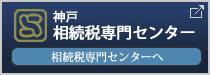神戸相続税専門センター